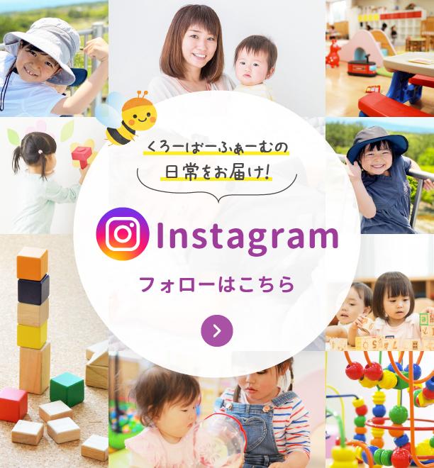 えがおの広場 くろーばーふぁーむ Instagram