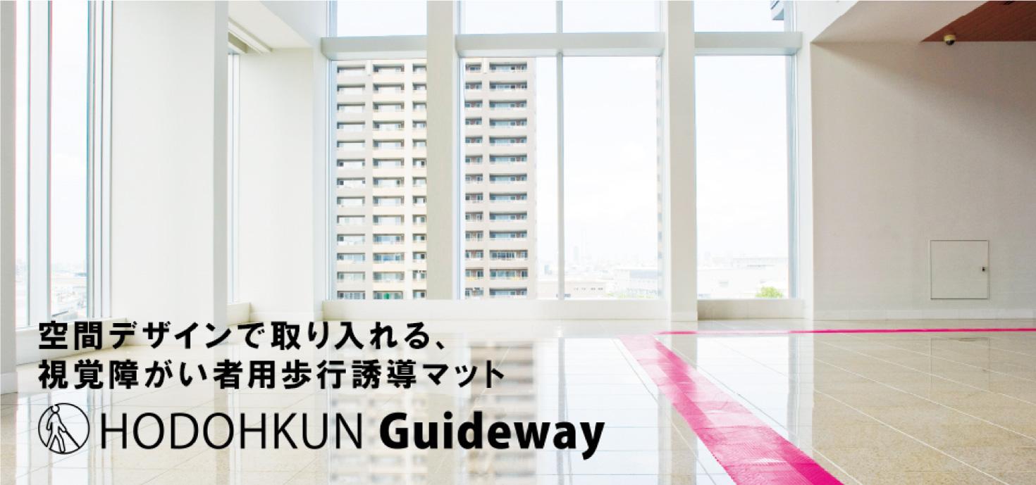 いわき 貸会議室 レンタルスペース 学びの杜グランディール HODOHKUN Guideway